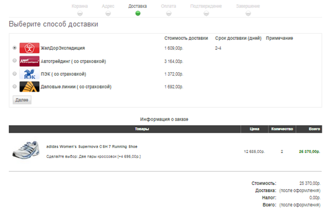 Picture of nopCommerce  Edost.ru Plugin
