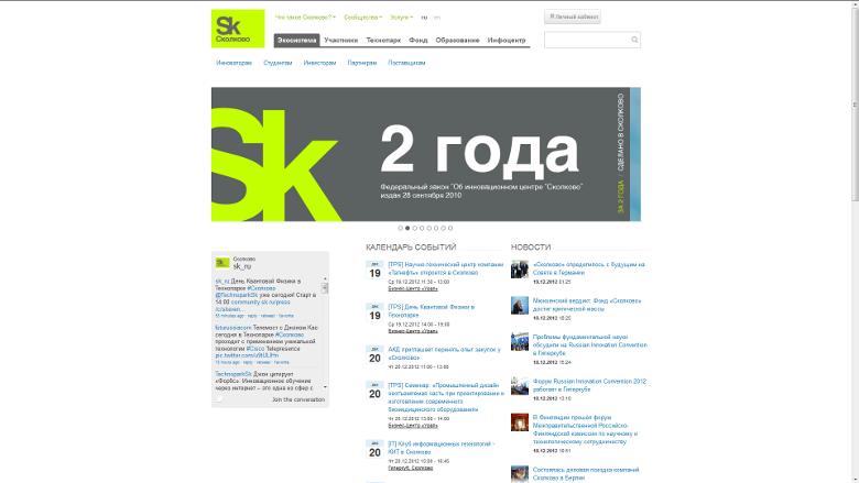 Skolkovo Website