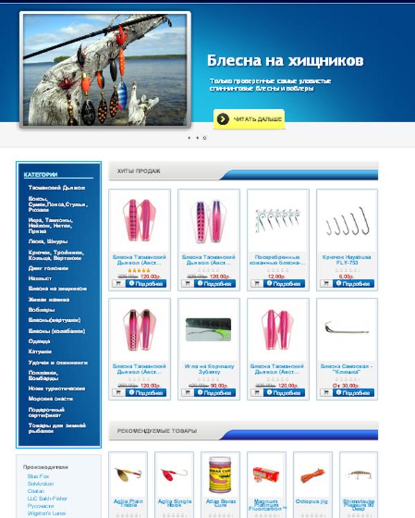 SakhFisher Website